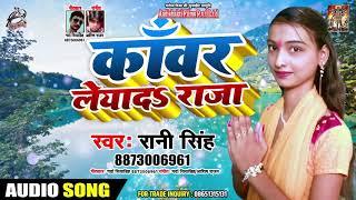 #Rani Singh का Bhojpuri #काँवर गीत 2019 - Kawar Leyada Raja - Bhojpuri Kanwar Geet