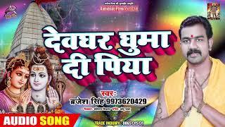 Brajesh Singh का New Bolbam Song - देवघर घुमा दी पिया - Bhojpuri Song
