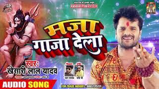 Khesari Lal Yadav का New भोजपुरी Bol Bam Song - मजा गाजा देला - Maja Gaaja Dela - Bol Bam Songs