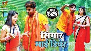 आ गया Niranjan Palamua का HIT#काँवर गीत 2019 - Sawan Me Shiv Ka Singar - Superhit Kawar #Video Song