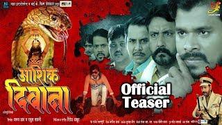 Aashiq Deewana (आशिक दीवाना) - Official Teaser - Pramod Premi Yadav - Superhit Film Teaser 2019