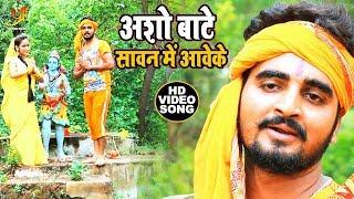 Chandan Chahakila का धाँसू काँवर #Video Song - अशो बाटे सावन में आवेके - Bol Bam Geet 2019