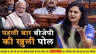 BJP की खुली पोल - लोकसभा में पहली बार बीजेपी सांसद Smt. Sunita Duggal ने ही खोली बीजेपी की पोल
