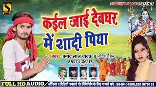 आ गया Sarita Chauhan & Pramod Premi Yadav का हिट कावरगीत-Kail Jaai Dewghar Me Shadi Piya