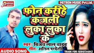 भोजपुरी का धमाकेदर सांग -फ़ोन _करिहे _कजली _लुका _लुका_ के  !!! vijay lal yadav