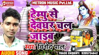 # Vinod Pal का सुपरहिट कावर भजन - पतरू बलम चल s बोलबम 2019 % bhojpuri kawar song