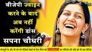 बीजेपी ज्वाइन करते ही डांसर सपना चौधरी ने दिया बड़ा बयान, अब नहीं करेंगी डांस !! #NeeEntertainment