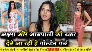 अक्षरा सिंह और आम्रपाली दुबे को टक्कर देने आ रही है #GoldenGirl #Sonalika Prasad ! Raaj Tilak