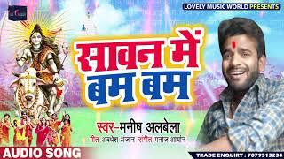 सावन में बोलबम - Sawan Me Bol Bam - Manish Albela - Bhojpuri Bol Bam Songs New