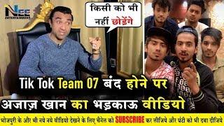 Tik Tok Team 07 बंद होने पर Ajaz Khan's का गुस्से वाला भड़काऊ वीडियो हुआ वायरल !! Ajaz Khan's Intro