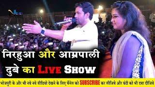 #निरहुआ और आम्रपाली दुबे का लाइव शो !! #Nirahua And #Amråpali Dube Live Show 2019