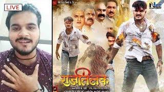Live: बिहार में राज तिलक के Releasing को लेकर क्या कहा Arvind Akela उर्फ़ कल्लू जी ने !! #RååjTillak