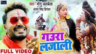 #Video - गउरा लजाली - #Monu Albela और #Antra Singh Priyanka - Gaura  Lajali - Bhojpuri Bol Bam Song