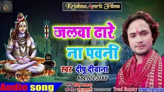 Deepu Deewana का सबसे हिट Bol Bum SONG 2019 - जलवा ढारे ना पवनी  -Bhojpuri Latest बोल बम  Song 2019