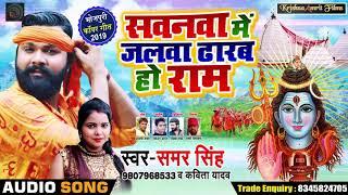 Samar Singh और Kavita Yadav का New #बोलबम Song - Sawanwa Me Jalwa Dharab Ho Ram - Bol Bam Songs