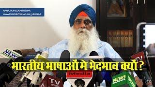 भारतीय भाषाओं मे भेदभाव क्यों ? | Supreme Court's Vernacular Judgements | Ravi Ranjan Singh