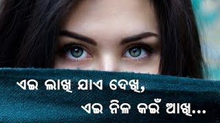 Ae Laakhi Jaaye Dekhi...(ଏଇ ଲାଖି ଯାଏ ଦେଖି) | Super hit Odia Romantic Song | Full HD