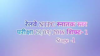 रेलवे NTPC स्नातक स्तर परीक्षा 28/03/ 2016 शिफ्ट- 1 Stage -1 ll NTPC RRB