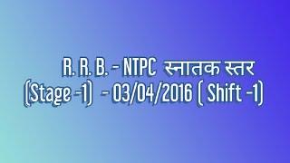 R. R. B. - NTPC  स्नातक स्तर  (Stage -1)  - 03/04/2016 ( Shift -1) ( Shift -2)