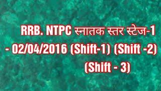 RRB. NTPC स्नातक स्तर स्टेज-1 - 02/04/2016 (Shift-1) (Shift -2)  (Shift - 3)