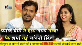 Pramod Premi का कौन सा गाना सुनकर शर्मा गयी Chandani Singh   Bhojpuri Film #JabaazPølicewala Muhurat