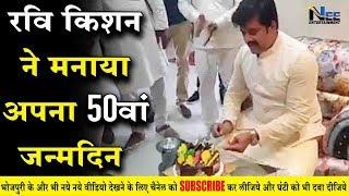 Ravi Kishan ने मनाया अपना 50वां जन्मदिन !! Ravi Kishan birthday