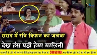 संसद भवन में रवि किशन का भाषण सुन क्यों हंस पड़ी Dream Girl हेमा मालिनी #RaviKishanHemaMalini