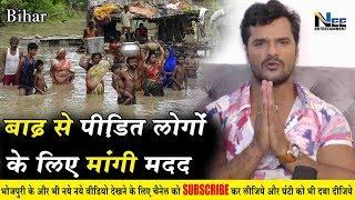 बिहार में बाढ़ से पीड़ित लोगों के लिए Khesari Lal Yadav ने किससे मांगी मदद   #NeeEntertainment