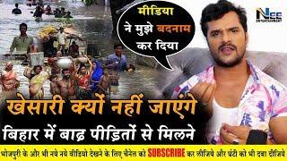 Khesari Lal Yadav क्यों नहीं करेंगे बिहार में बाढ़ से पीड़ित लोगों की मदद - Media को बताया जिम्मेदार