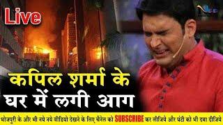 Live: Kapil Sharma के घर में लगी आग से मचा हड़कंप - Fire in Kapil Sharma's Oshiwara house