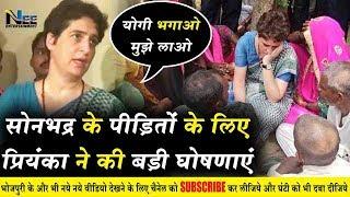 सोनभद्र में पीड़ितों से मिलते ही रोने लगी Priyanka Gandhi - 10 -10 लाख रूपये देंगी हर पीड़ित परिवार को