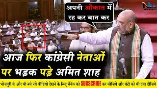 आज फिर कोंग्रेसी नेताओ पर बरस पड़े अमित शाह    Amit Shah is angry with Amit Congress leaders