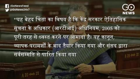 आरटीआई में संशोधन पर कांग्रेस नेता सोनिया गांधी ने क्या कहा, देखिये