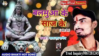 New BolBam Song - बलमुआ के साज के - Sundar Balamua Dih - Satya S Pandey Kawar Song 2019