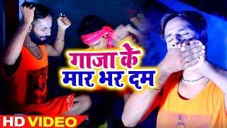 New Kawar Video Song - गांजा के मार भर दम - Ganja Ke Mar Bhar Dam - Bipin yadav Bol Bam Song 2019