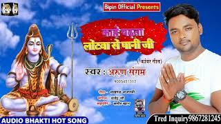New Bol Bam Song - काहे चढ़ता लोटा से पानी - Kahe Chadata Lota Se Pani -  Arun Sangam Kawar Song 2019 video - id 36199c967f31c8 - Veblr Mobile