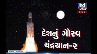 ચંદ્રયાન-2નું સફળ લોન્ચિંગ કરાયું - Mantavya News