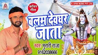 बलम देवघर जाता - मुरारी राजा - Balam Devghar Jata - बोलबम का ये गाना पूरे यू पी बिहार में धूम मचाएगा