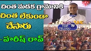 Harish Rao Powerfull Speech At Siddipet | Telangana Latest