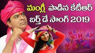 KTR Birthday Song 2019 by Singer Mangli | TRS Party Working President Kalvakuntla Taraka Rama Rao