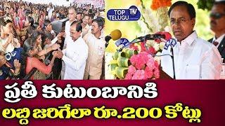 Telangana CM KCR Speech At Atmiya Sammelanam in Chintamadaka | Telangana News | Top Telugu TV
