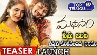 Madhanam Movie Teaser Launch | Srinivas Sai | Bhavana | Surendar | TollyWood News | Top Telugu TV