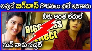 srimukhi savithri fight in bigg boss 3 telugu I bigg boss 3 telugu I #anchorsrimukhi I #savithri