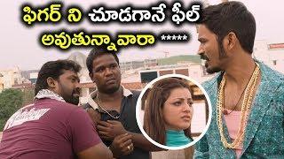 ఫిగర్ ని చూడగానే ఫీల్ అవుతున్నావారా *****  - Latest Telugu Movie Scenes