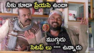 నీకు కూడా ప్రేయసి ఉందా సుమారుగా ముగ్గురు సెటప్ లు **** ఉన్నారు - Latest Telugu Movie Scenes