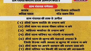 DPK NEWS | ADD | गालव गंगा तीर्थ धाम गनेश्वर | सरपंच कविता यादव