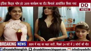 इंडिया किड्स ग्लैम हंट 2019 कार्यक्रम का ग्रैंड फिनाले आयोजित किया गया  || DIVYA DELHI NEWS