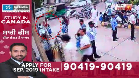 Video- देखिए Jalandhar के KMV School के बाहर हुए दर्दनाक Accident की CCTV