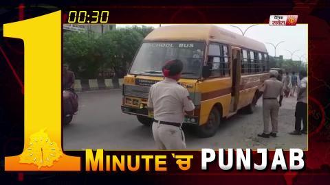 Video-1 Minute में देखिए पूरे Punjab का हाल. 23.07.2019