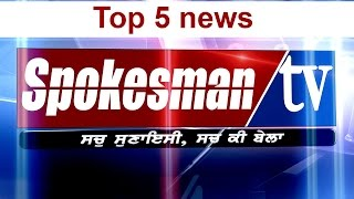 Top 5 News of the Day (22-3-17) # Rozana spokesman